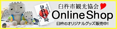 臼杵市観光協会オンラインショップ