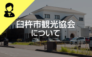 臼杵市観光協会について