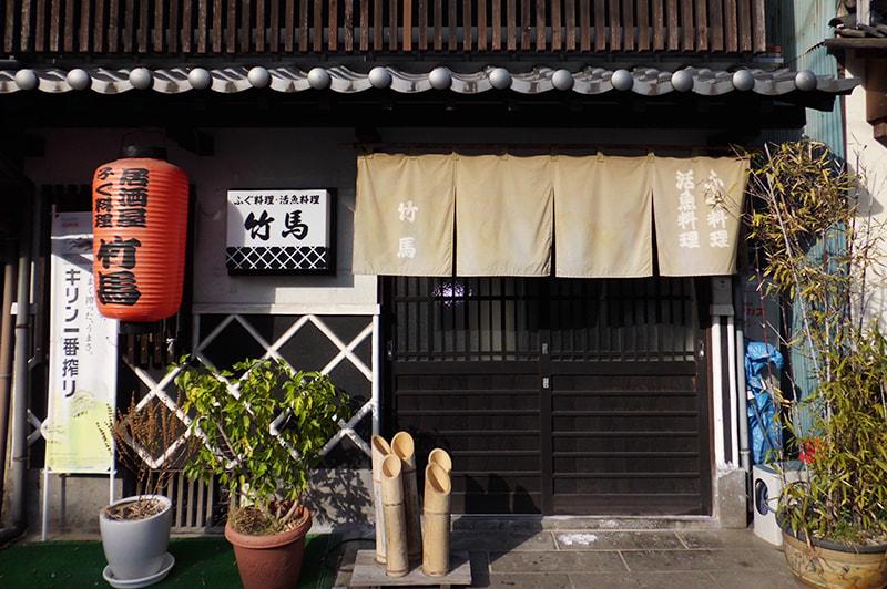 竹馬の外観写真