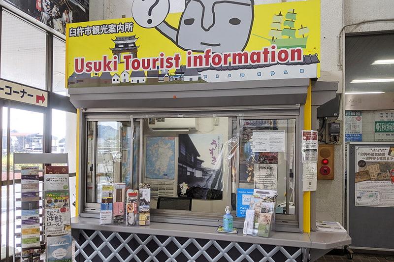 臼杵駅観光案内所の写真