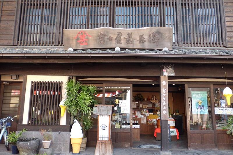 富士甚甚兵衛の写真