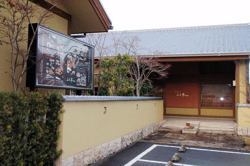 ふく亭別館の外観写真