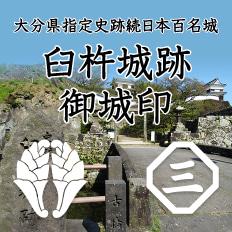 臼杵城跡御城印
