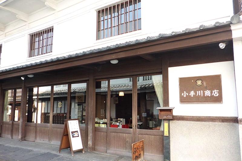 小手川商店の外観写真