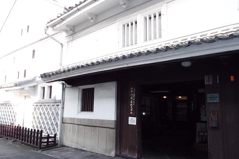 小手川酒造(株)の写真