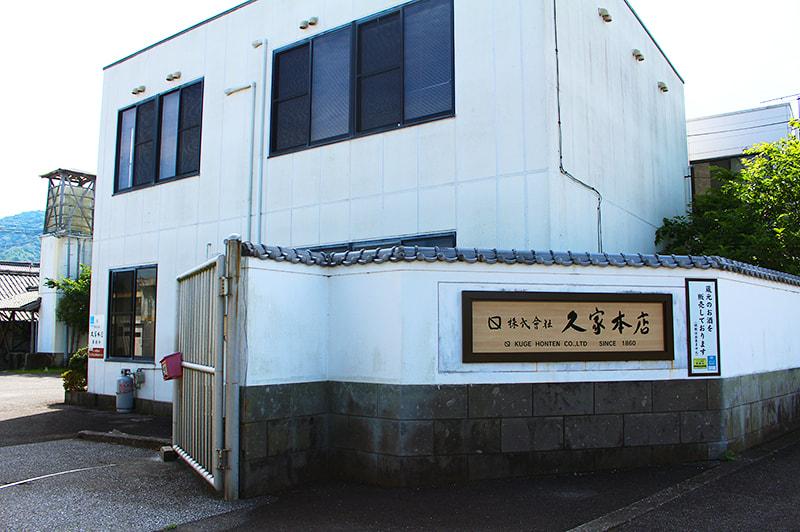 (株)久家本店の外観写真