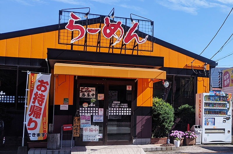 和ラーメン臼杵店の外観写真