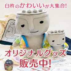 臼杵市観光協会OnlineShop