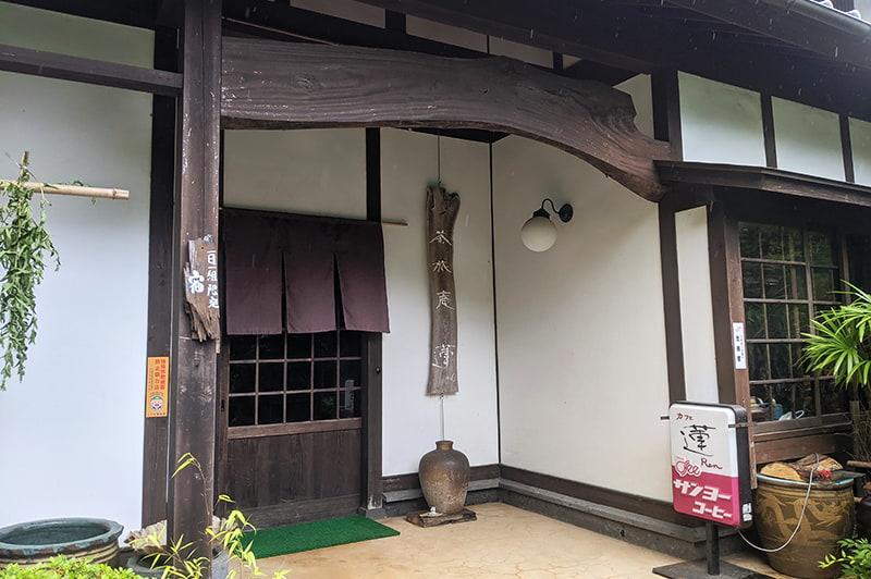 茶旅庵 蓮の外観写真