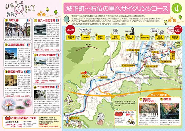 城下町~石仏の里へサイクリングコース