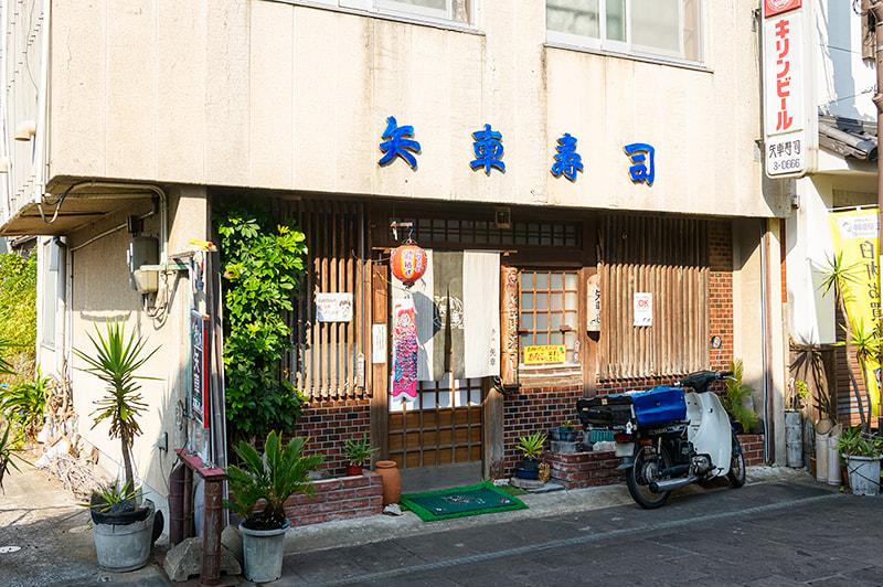 矢車寿司の外観写真