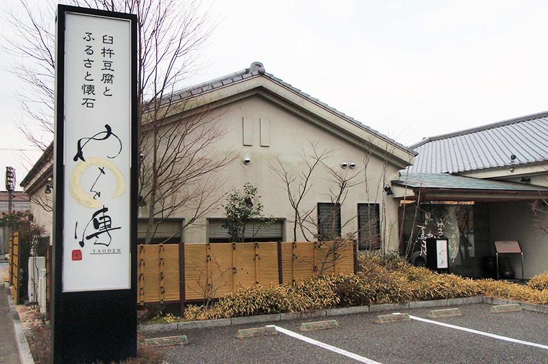 臼杵豆腐とふるさと懐石の外観写真 やを傳