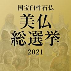 国宝臼杵石仏 美仏総選挙 2021