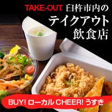 うすきん胃袋帳 テイクアウト飲食店